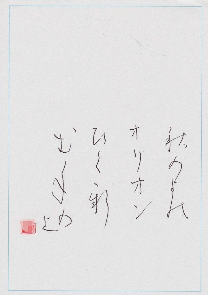 国_20171031_かな部