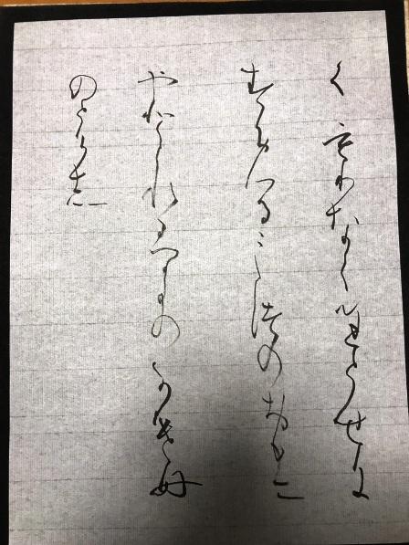 教室_6949_半紙かな
