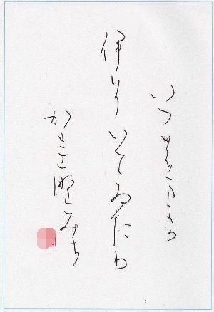 国_20171201_かな