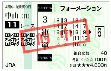 【的中馬券】161002スプリンターズS(競馬 万馬券 的中)