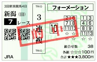 【的中馬券】291022新潟7R(三連複 万馬券 的中)