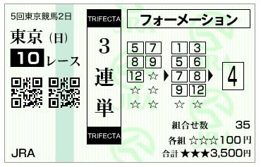【馬券】291029東京10R