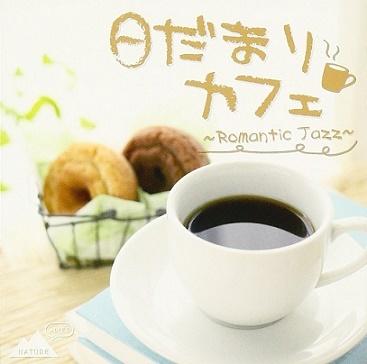 日だまりカフェ