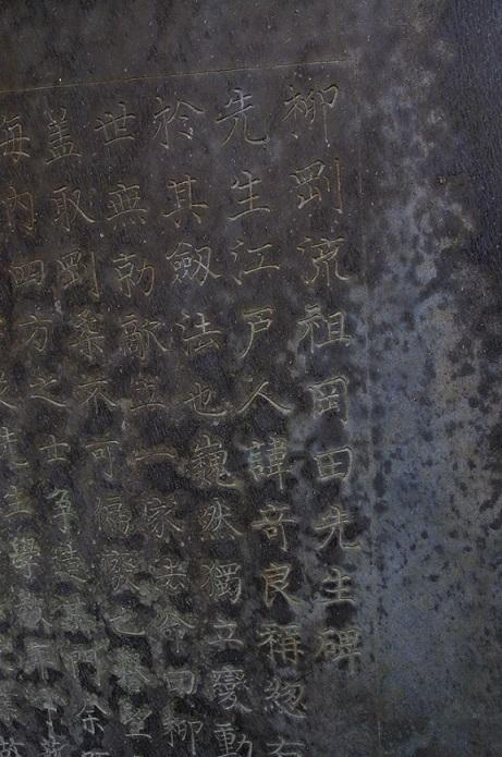 1710_岡田先生碑