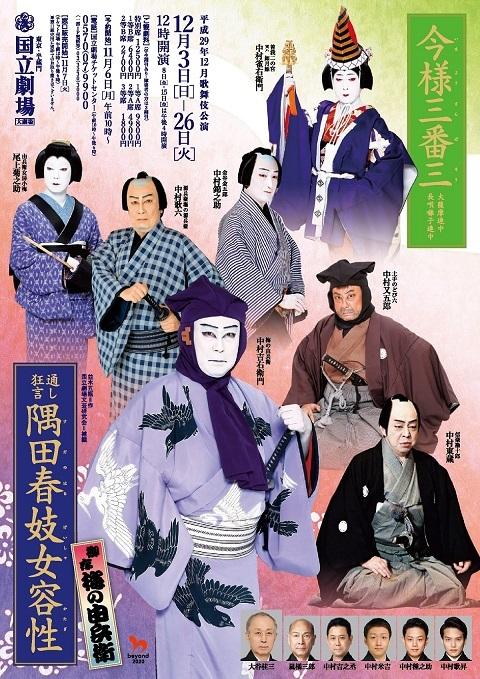 1712_歌舞伎