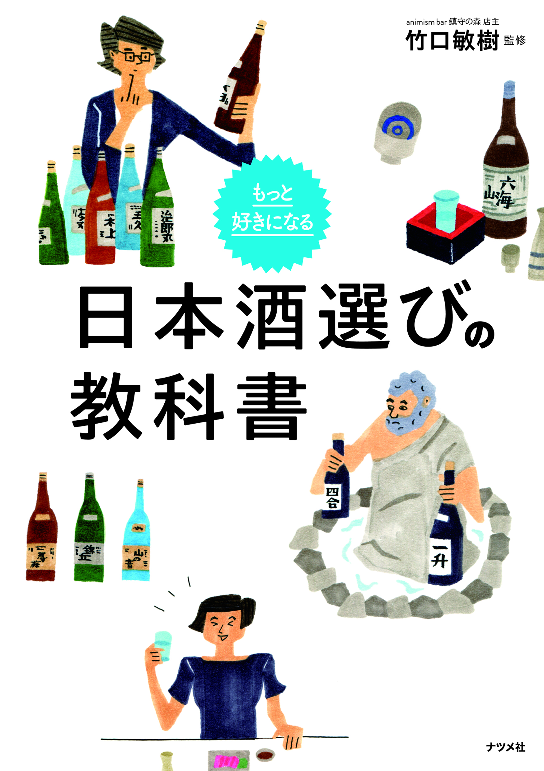 日本酒選び_表1