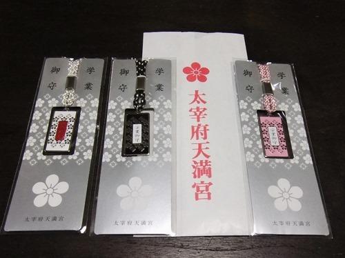 171006dazaifu_omamori