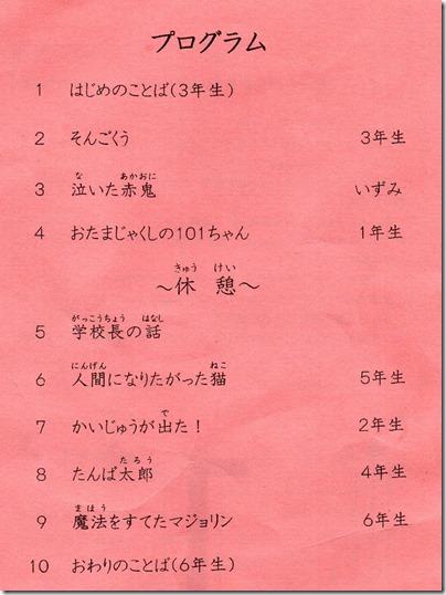 171021komae1_gakugeikai2