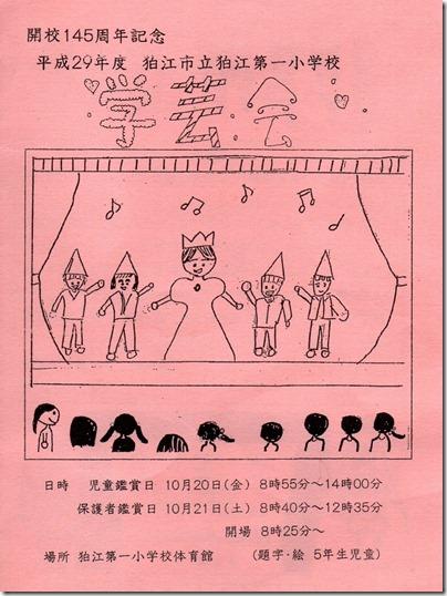171021komae1_gakugeikai