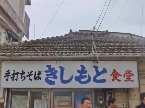 171212kisimoto_shokudou