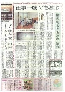 仕事一筋記事 2017-10-29 (2)_0.jpg