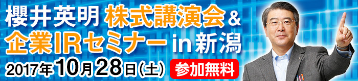 eimei_ir_seminar.jpg