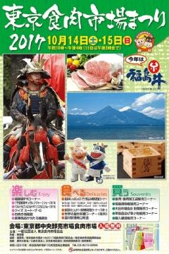 H29101501東京食肉市場まつり