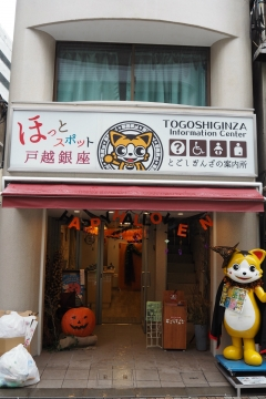 H29101602戸越銀座商店街