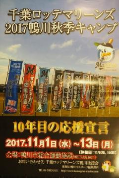 H29110201千葉ロッテ鴨川秋季キャンプ