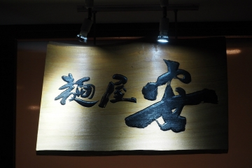 H29110701麺屋安