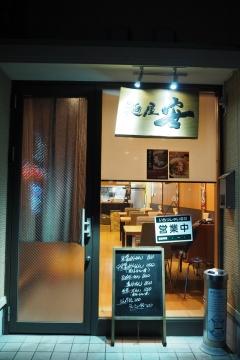 H29110703麺屋安