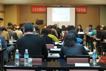H29111804日本台湾商会連合総会理監事会