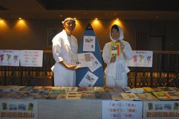 H29111814日本台湾商会連合総会理監事会