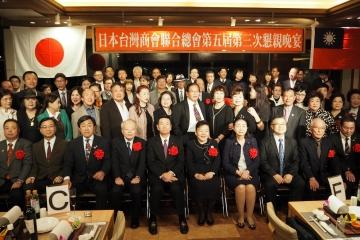 H29111819日本台湾商会連合総会理監事会