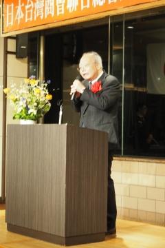 H29111824日本台湾商会連合総会理監事会