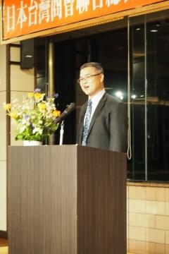 H29111826日本台湾商会連合総会理監事会