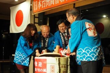 H29111828日本台湾商会連合総会理監事会