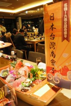 H29111833日本台湾商会連合総会理監事会