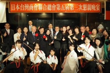 H29111838日本台湾商会連合総会理監事会