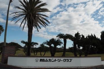 H29111901日台親善ゴルフコンペ