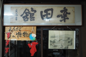 H29112403幸田旅館