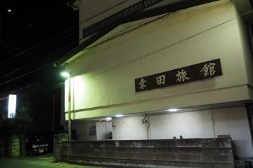 H29112401幸田旅館