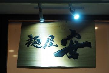 H29120516麺屋安