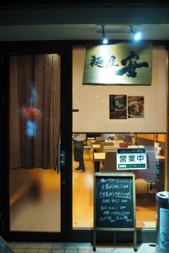H29120517麺屋安