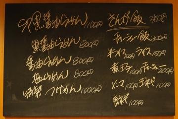 H29120520麺屋安