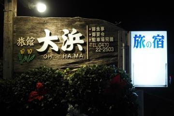 H29121401旅館大浜