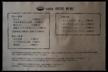 H29101408ABIRU.jpg