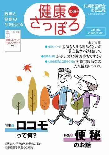 kenkousapporo38.jpg