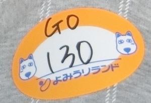 よみうり初回16 - コピー