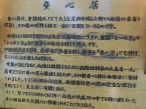 井の頭遊具・文化25