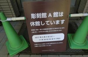 井の頭遊具・文化20
