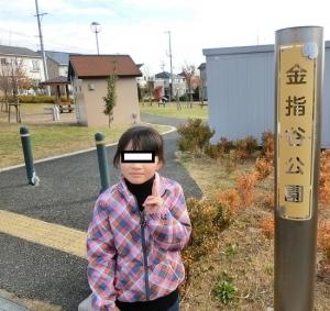 見晴&金指7