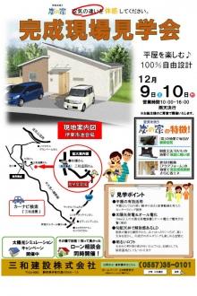平屋見学会(H29-12)