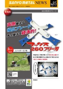 PR85マックス260フリー刃-01