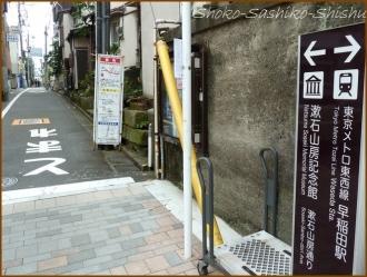 20171005  記念館まで  3   漱石山房記念館