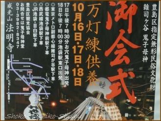 20171008 鬼子母神  5   夏秋の散歩