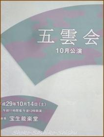 20171029  資料  1   宝生能楽堂