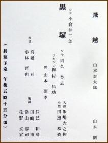 20171029  資料  7   宝生能楽堂