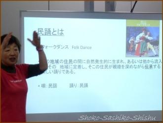20170912  講義  1    民踊