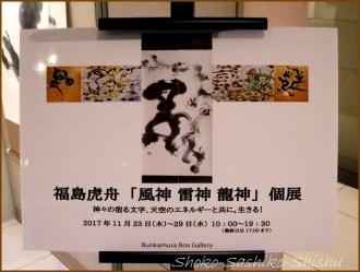 20171130  ギャラリー  1    美生さん個展